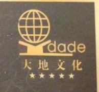 绍兴市大地文化发展有限公司 最新采购和商业信息