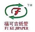 绍兴柯桥福可吉纸业包装有限公司 最新采购和商业信息