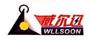 山东威尔迅物流供应链有限公司 最新采购和商业信息