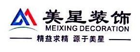 广州市美星装饰设计有限公司威海分公司