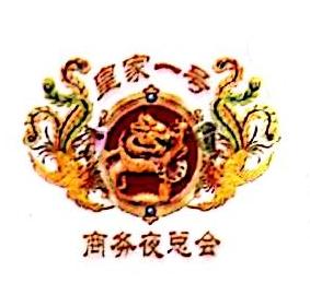 上海香菲娱乐有限公司 最新采购和商业信息