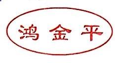 北京鸿金平家具有限责任公司