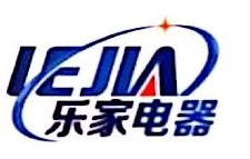 福州市闽侯县乐家电器贸易有限公司 最新采购和商业信息