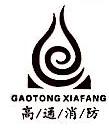 杭州高通消防工程有限公司