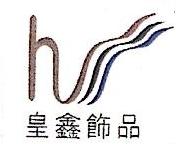 东莞市皇鑫饰品有限公司 最新采购和商业信息