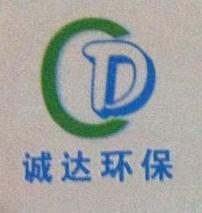 梧州市诚达环保科技咨询有限公司