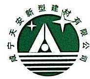 咸宁天安新型建材有限公司 最新采购和商业信息