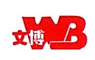 江西省文博房地产开发有限公司 最新采购和商业信息