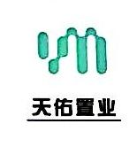 婺源县天佑置业有限公司 最新采购和商业信息