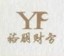 长沙裕朋财务咨询有限公司