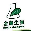 四川什邡市金鑫生物科技有限公司