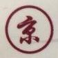 北京京华盛金属装饰板材有限公司 最新采购和商业信息