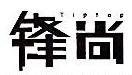 锋尚建筑节能环保系统技术(北京)有限公司