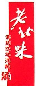 沈阳老北味酒业有限公司 最新采购和商业信息
