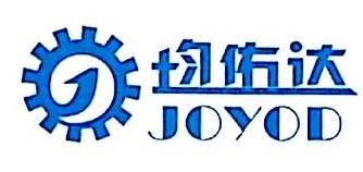 深圳市均佑达自动化科技有限公司