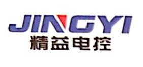 辽宁精益电控设备有限公司