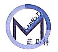 上海蓝马特服饰有限公司
