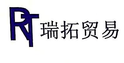 沈阳瑞拓科贸有限公司 最新采购和商业信息