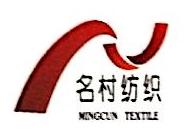 绍兴名村纺织品有限公司