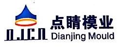 台州市点睛模业有限公司 最新采购和商业信息