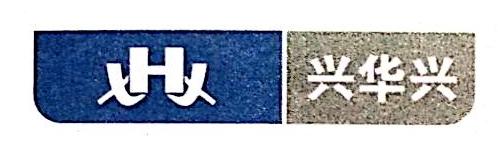 深圳市兴华兴五金制品有限公司