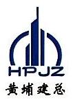 广州市黄埔建筑工程总公司佛山分公司