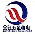 中山市全钰五金机电有限公司 最新采购和商业信息