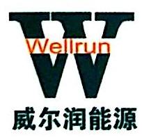 南京威尔润能源科技有限公司