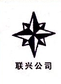 滦县联兴选矿贸易有限公司 最新采购和商业信息
