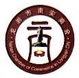 龙岩市雪花工贸有限公司 最新采购和商业信息