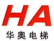 扬中市华奥电梯有限公司 最新采购和商业信息