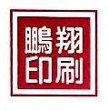 烟台鹏翔印刷有限责任公司 最新采购和商业信息