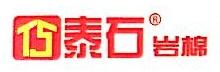 泰石岩棉有限公司