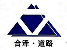 重庆合泽道路工程有限公司 最新采购和商业信息