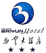 新昌县白云大酒店有限公司 最新采购和商业信息
