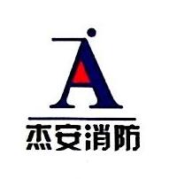 河南省杰安消防工程有限责任公司洛阳分公司 最新采购和商业信息