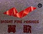 佛山市南海区翼歌金属马赛克有限公司 最新采购和商业信息