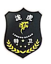 四川泷虎保安服务有限公司 最新采购和商业信息