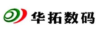 花桥华拓数码科技(昆山)有限公司 最新采购和商业信息