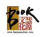 江苏省慧源文化传播有限公司 最新采购和商业信息