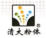 浙江清大粉体材料有限公司 最新采购和商业信息