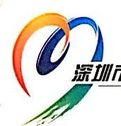 深圳市深家网络信息服务有限公司 最新采购和商业信息