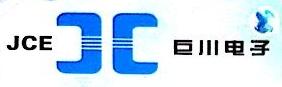 江门市巨川电子科技有限公司 最新采购和商业信息