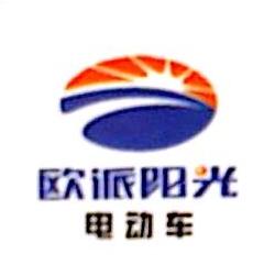 上海欧派电动车科技有限公司