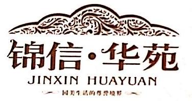 肇庆锦信房地产有限公司 最新采购和商业信息
