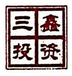 高安市三鑫实业投资有限公司 最新采购和商业信息