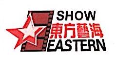 北京东方艺海文化传播有限公司