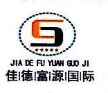深圳市佳德富源国际贸易有限公司 最新采购和商业信息