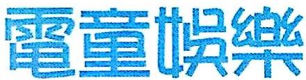 北京电童文化艺术有限公司 最新采购和商业信息