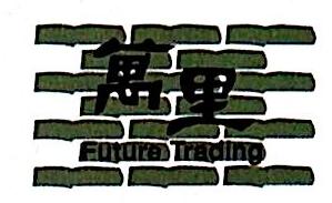 沪万励香料贸易(上海)有限公司